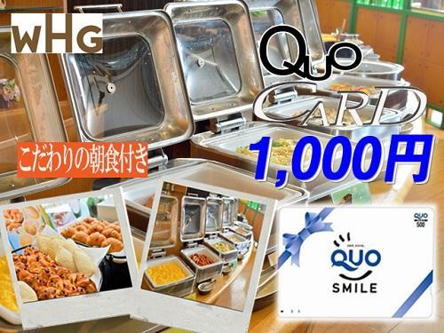 QUOカード1000円セット宿泊プラン【美味しい朝食ビッフェ付 丼・炊き込みごはん登場!】