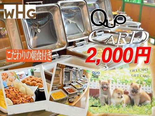 QUOカード2000円セット宿泊プラン【美味しい朝食ビッフェ付 丼・炊き込みごはん登場!】
