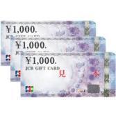 【出張応援!!】ギフトカード≪3.000円分≫GET!!=ボーナスセットプラン=