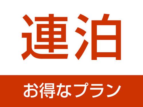 【連割】≪泊まっ得☆連泊プラン≫~3連泊以上確約で更にお得に!! ~