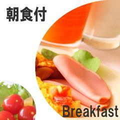 ☆ロングステイプラン☆【12:00チェックアウト】☆こだわりの朝食付 ~早割り7~