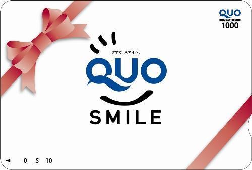 ★出張得ッ価【QUOカード1000円セットプラン】★