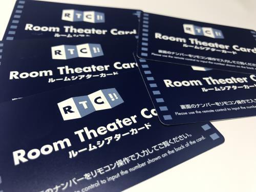 VOD(有料テレビ)カード付宿泊ブラン♪
