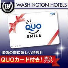 【QUOカード5,000円付】お財布いらずプラン♪40種類以上の和洋バイキングが楽しめる朝食付!