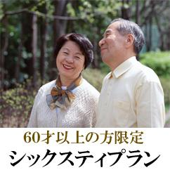 60歳以上の方限定☆シックスティプラン☆<エコノミーシングル>♪和洋バイキング朝食付♪