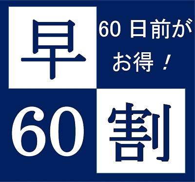 早割60日前!☆素泊☆60日前からの予約がお得♪Wi-Fi全館完備☆