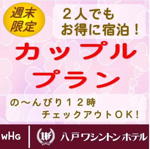 ≪カップル≫【12:00アウトOK】素泊まりプラン☆Wi-Fi全館完備☆