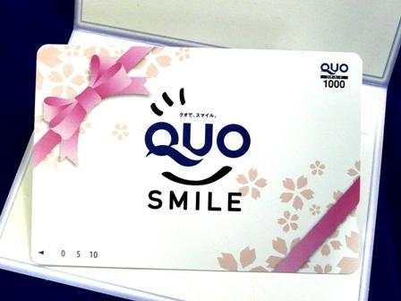 【出張応援】1000円QUOカードセットプラン