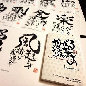 【お土産付き】~かんじる漢字STORYポストカードのお土産付き~チェックアウト12時♪素泊りプラン