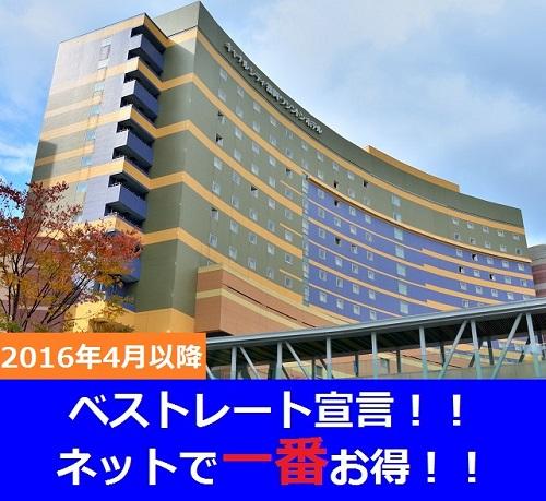 【ベストレート宣言!】素泊まりプラン