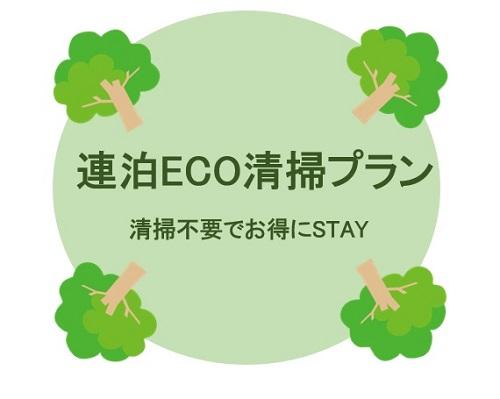 【連泊ECO清掃プラン】2泊以上限定!客室清掃不要でお得ステイ
