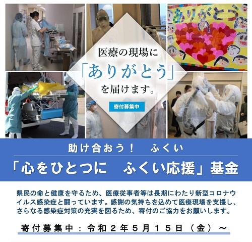 【医療現場支援】宿泊代金のうち1000円を寄付します!寄付金プラン