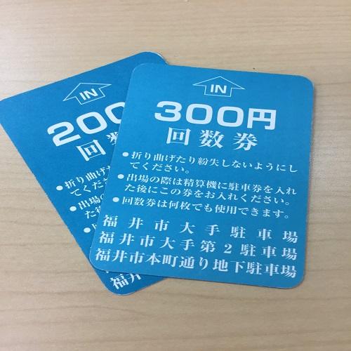 ■NET限定■1部屋1泊「大手駐車場1,100円割引チケット付」素泊まりシンプルステイ