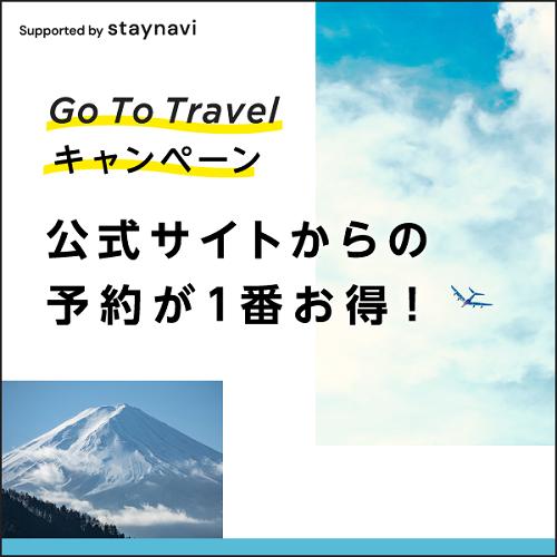 【GoToトラベルキャンペーン割引対象】素泊まりシンプルステイプラン