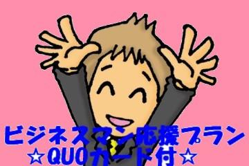 QUOカード\1,000セットプラン♪【素泊まり】(シングル)