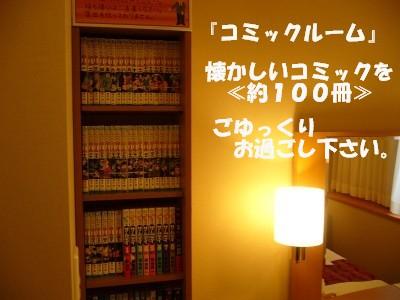【コミックルーム】シングルプラン♪(素泊まり)懐かしいコミックがお部屋に約100冊♪