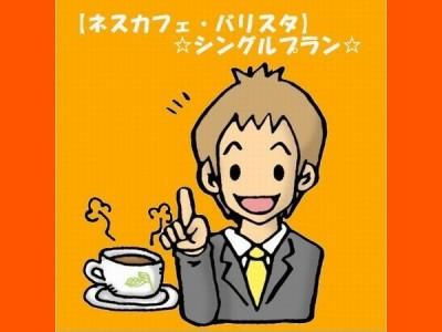 『ネスカフェ・バリスタ』シングルプラン【素泊まり】