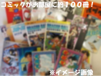 『漫・喫』デイユース【コミックルーム】プラン♪
