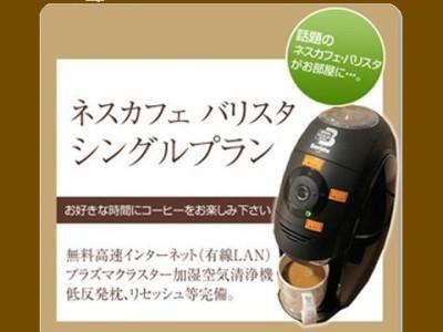 『ネスカフェ・バリスタ』カップルプラン【素泊まり】2人でコーヒーを♪