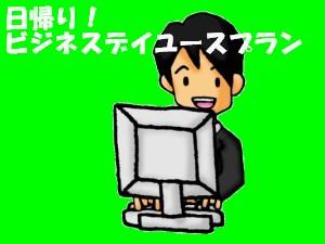 ビジネスデイユース【シングル】プラン♪