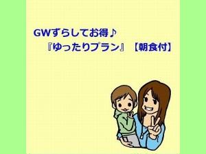 《GWずらしてお得》ゆったりプラン♪【朝食付】レイトチェックアウトサービス~12:00