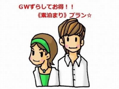 《GWずらしてお得》ゆったりプラン♪【素泊まり】レイトチェックアウトサービス~12:00