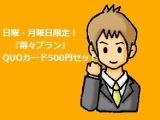 日・月曜日限定『得々プラン』【QUOカード500円セット・素泊まり】