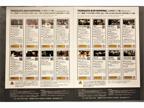 【GoToトラベルの割引対象ではありません】 山形BARホッピング★お好きなお店2軒をハシゴ酒!チケット付宿泊プラン(朝食バイキング付) 【めぐみの湯あり!】