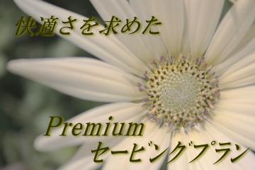 【満足度No.1!】Premiumセービングプラン♪