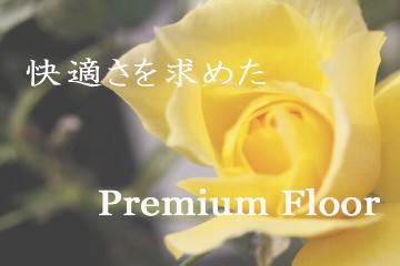 Premium Floor 快適な寝心地…シモンズ社製ベッド
