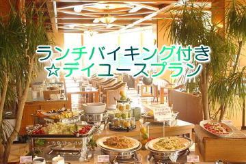 ランチバイキング付☆ショートタイムデイユースプラン【11:30~17:00】