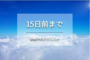 【早期予約】15日前割引★食事なし★レイトアウト12:00