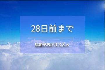 【早期予約】28日前割引★食事なし★レイトアウト12:00