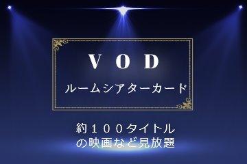 【 神奈川県民限定プラン 】素泊まり〜ルームシアターカード付き〜