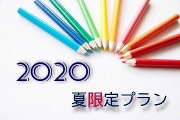 2020夏限定プラン★素泊まり《事前カード決済のみ・返金不可》