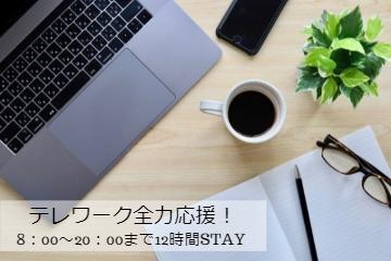 【テレワーク全力応援!】08:00~20:00まで12時間STAY!リフレッシュタイムにVOD付♪