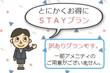 【訳あり☆室数限定】と・に・か・く!お得にステイ!プラン