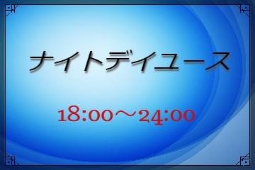 日帰り ナイト★デイユース【18:00~24:00】