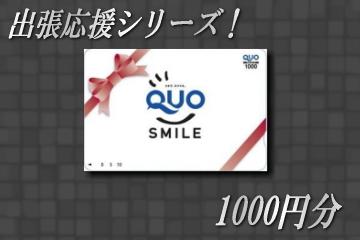 出張応援プラン【QUO\1000】付き~素泊まり~