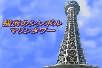 『横浜マリンタワー』入場券付き☆海側確約!!