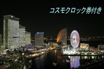 『コスモクロック21』利用券付き☆海側確約!!
