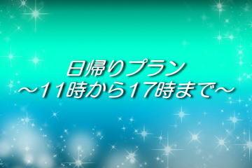 日帰りショートデイユース 【昼11時~17時】