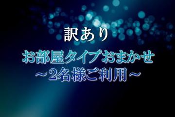 【訳あり★直前割】お部屋タイプおまかせプラン!(素泊まり)