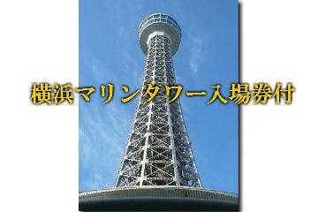 『横浜マリンタワー』入場券付き☆