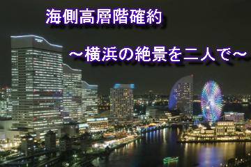 【海側高層階確約】夜景満喫プラン~横浜の絶景を二人で♪