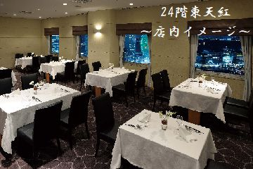 ~最上階で味わう本格中華ディナー付き~ 横浜行くなら中華でしょ♪