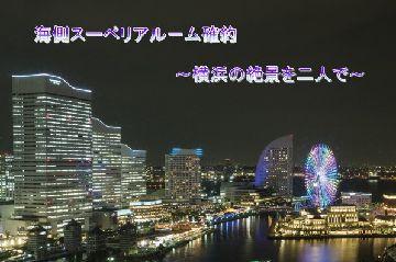 平日限定!【海側スーペリアルーム確約】夜景満喫~横浜の絶景を二人で♪