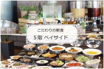 【海側客室確約】 期間&室数限定 朝食付きの超得プラン!