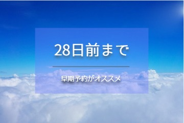 【早期予約】28日前割引★朝食付き★レイトアウト12:00