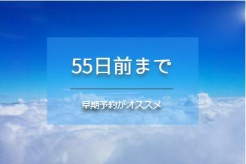 【早期予約】55日前割引★朝食付き★レイトアウト12:00